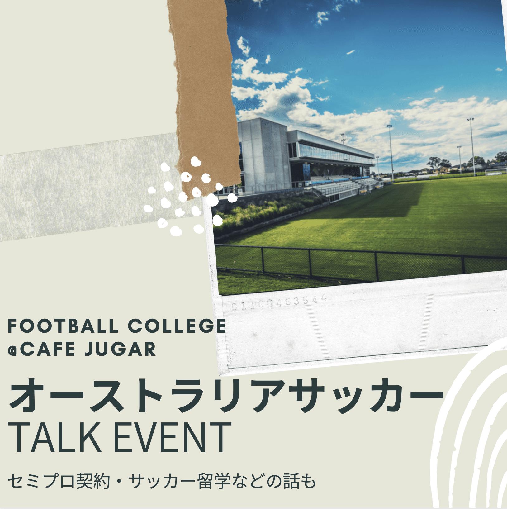 海外サッカートークショー@大阪